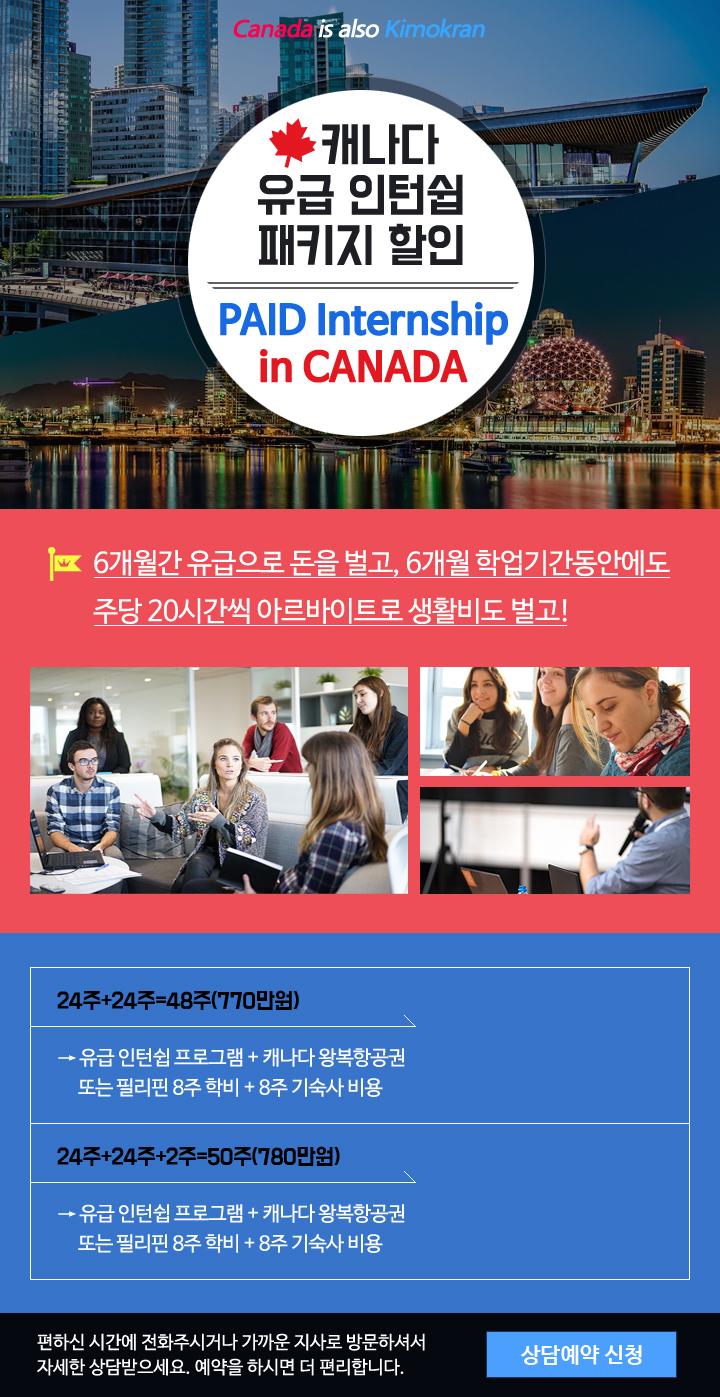 캐나다 유급 인턴쉽 이미지